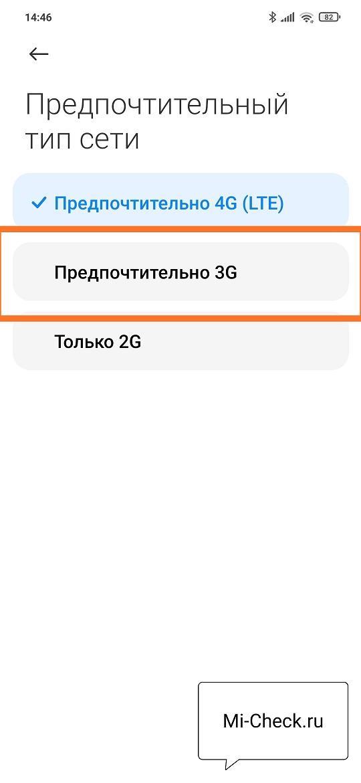 Предпочтительная сеть 3G в MIUI 12 на Xiaomi