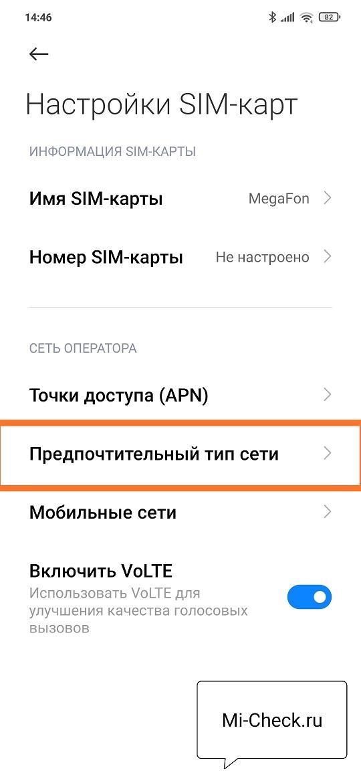 Выбор предпочитаемой сети в MIUI 12 на Xiaomi