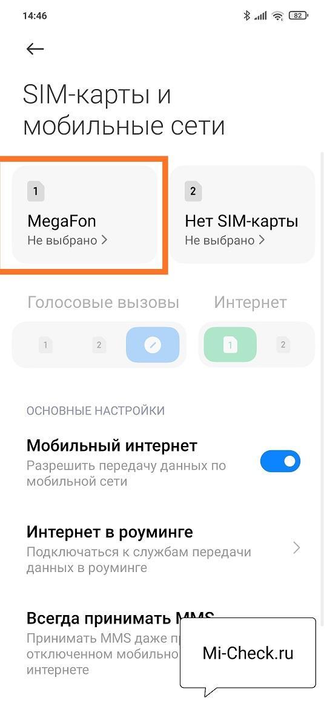 Выбор активной симки в MIUI 12 на Xiaomi