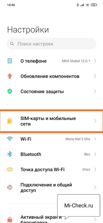 SIM-карты и мобильные сети в MIUI 12 на Xiaomi