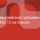 Европейская прошивка MIUI 12 для Xiaomi (Redmi), где скачать и как найти