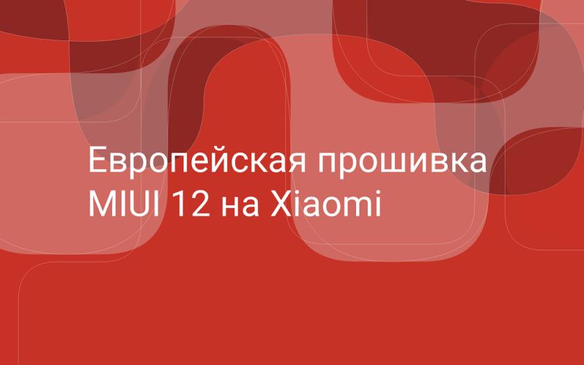 Европейская прошивка MIUI 12 на Xiaomi