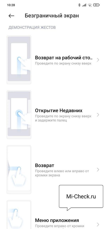 Примеры жестов управления в MIUI 12 на Xiaomi