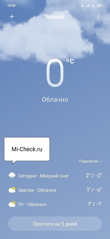 Главный экран приложения Погода в MIUI 12 на Xiaomi
