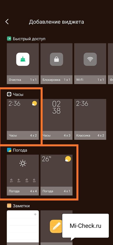 Виджеты часов и погоды в MIUI 12
