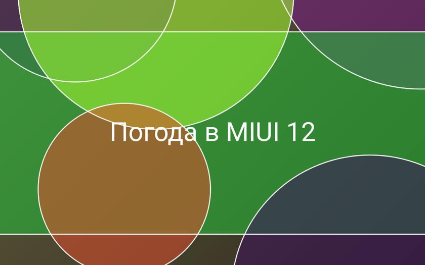 Погода в MIUI 12 на Xiaomi