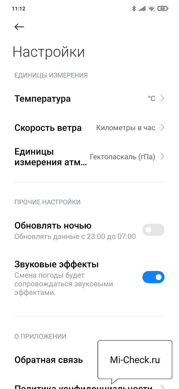 Насттройки приложения Погода в MIUI 12 на Xiaomi