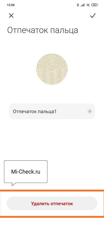 Удаление образца отпечатка пальца из памяти MIUI 12