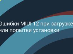 Ошибки при загрузке и попытке установки MIUI 12 на Xiaomi (Redmi)
