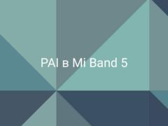 Что такое PAI в Xiaomi Mi Band 5 и как его отключить