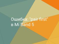 Ошибка: «Pair First» на экране Xiaomi Mi Band 5