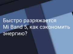 Браслет Xiaomi Mi Band 5 быстро разряжается, как продлить его автономность?