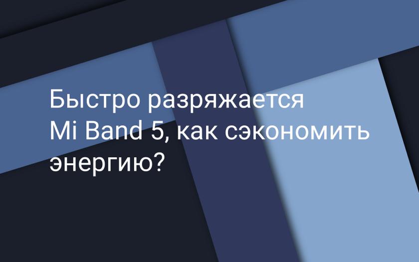 Mi Band 5 быстро разряжается