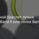 Xiaomi Mi Band 5 или Honor Band 5 – что выбрать, какой браслет лучше?