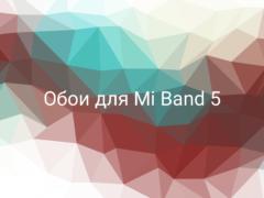 Как установить обои на экран Xiaomi Mi Band 5