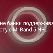 Какие банки поддерживают Mi Band 5 NFC для бесконтактной оплаты покупок в магазинах