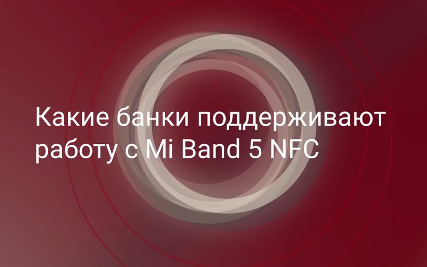 Какие банки поддерживают работу с Mi Band 5 NFC