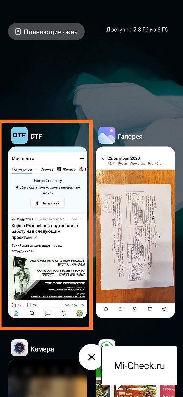 выбор приложения для превращение его в плавающее окно в MIUI 12 на Xiaomi