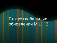 Текущий статус обновлений глобальной прошивки MIUI 12 на Xiaomi (Redmi)
