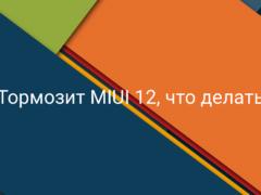 Что делать, если MIUI 12 тормозит на Xiaomi (Redmi)