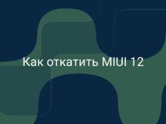 Как откатить MIUI 12 на MIUI 11 на Xiaomi (Redmi)