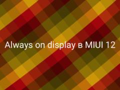 Как включить и настроить Always On Display в MIUI 12 на Xiaomi (Redmi)