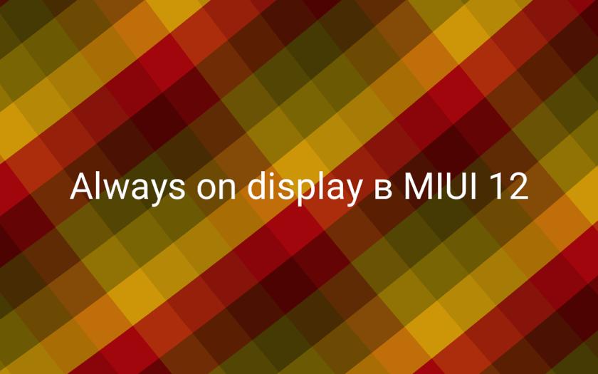 Always On Display в MIUI 12