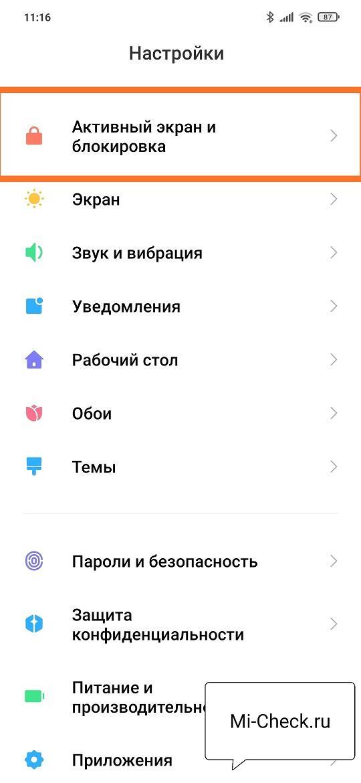 Активный экран и блокировка в MIUI 12