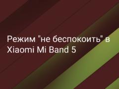 Режим «Не беспокоить» в Xiaomi Mi Band 5: как найти и настроить