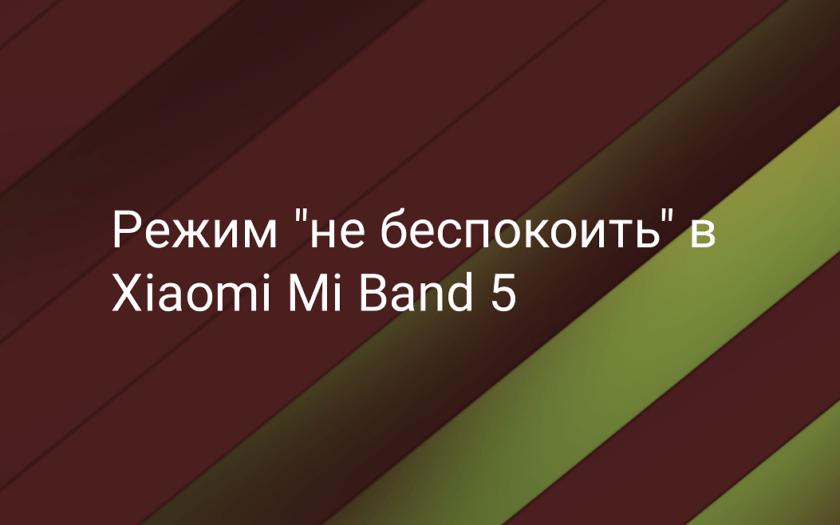 Режим Не Беспокоить в Mi Band 5
