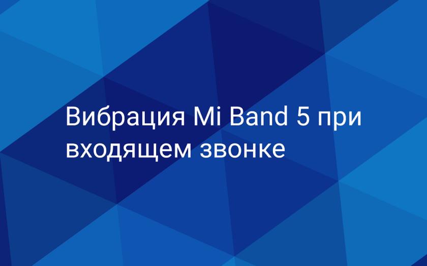 Вибрация Mi Band 5 при звонке