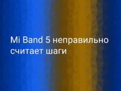 Что делать, если Xiaomi Mi Band 5 не считает шаги, или считает их неправильно