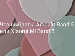 Что выбрать: Amazfit Band 5 или Xiaomi Mi Band 5