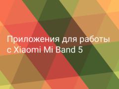 Какое приложение скачать на телефон для работы с браслетом Xiaomi Mi Band 5