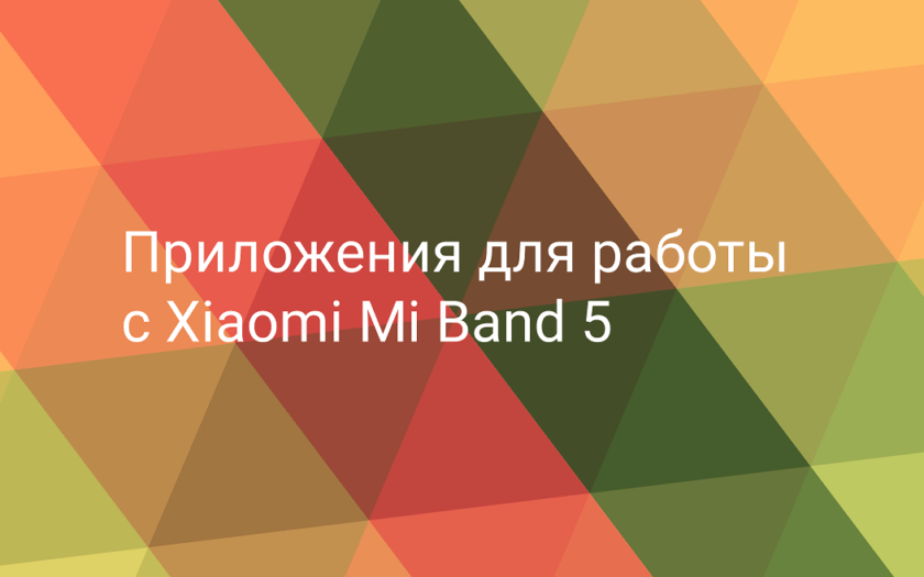 Приложения для работы с Mi Band 5