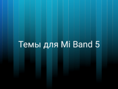 Темы для Xiaomi Mi Band 5: как найти циферблаты и установить их