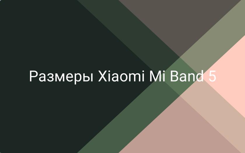 Размеры и технические характеристики Xiaomi Mi Band 5