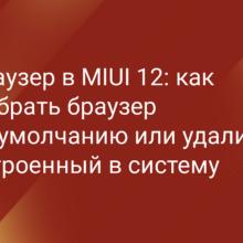 Браузер в MIUI 12 на Xiaomi (Redmi): встроенный Mi, как выбрать браузер по умолчанию или удалить
