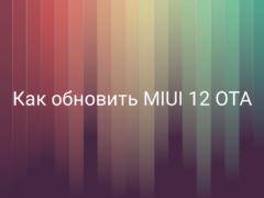 Как установить MIUI 12 OTA на Xiaomi (Redmi)