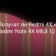 Получат ли смартфоны Redmi 4X и Redmi Note 4X обновление MIUI 12