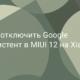 Как отключить Google ассистента в MIUI 12 на Xiaomi (Redmi)