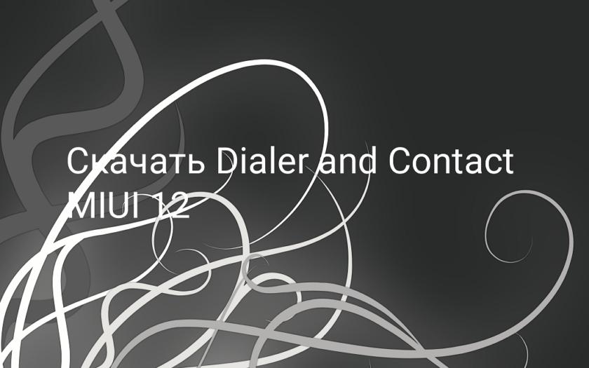 Скачать Dialer And Contact MIUI 12