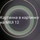 Картинка в картинке в MIUI 12 на Xiaomi (Redmi)