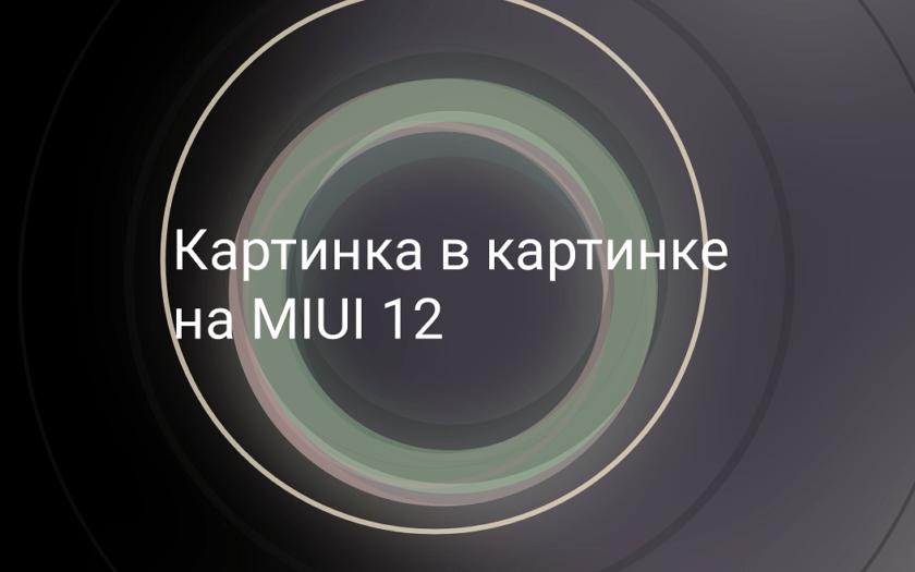 Режим картинка в картинке в MIUI 12 на Xiaomi