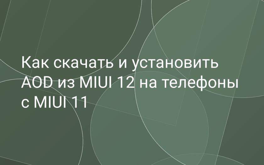 AOD из MIUI 12 на телефоны с MIUI 11