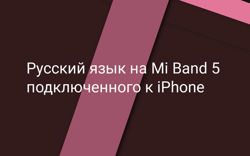 Русский язык на Mi Band 5 подключенного к iOS
