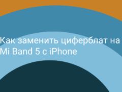 Как изменить циферблаты на Mi Band 5 на iOS