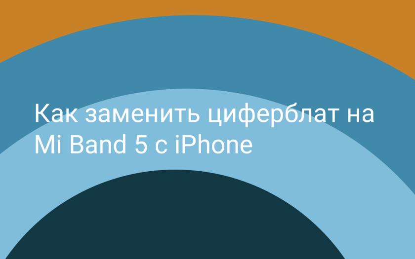 Как заменить циферблаты для Mi Band 5 на iPhone