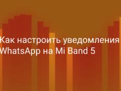 Как на Mi Band 5 включить уведомления Whatsapp на Xiaomi (Redmi)