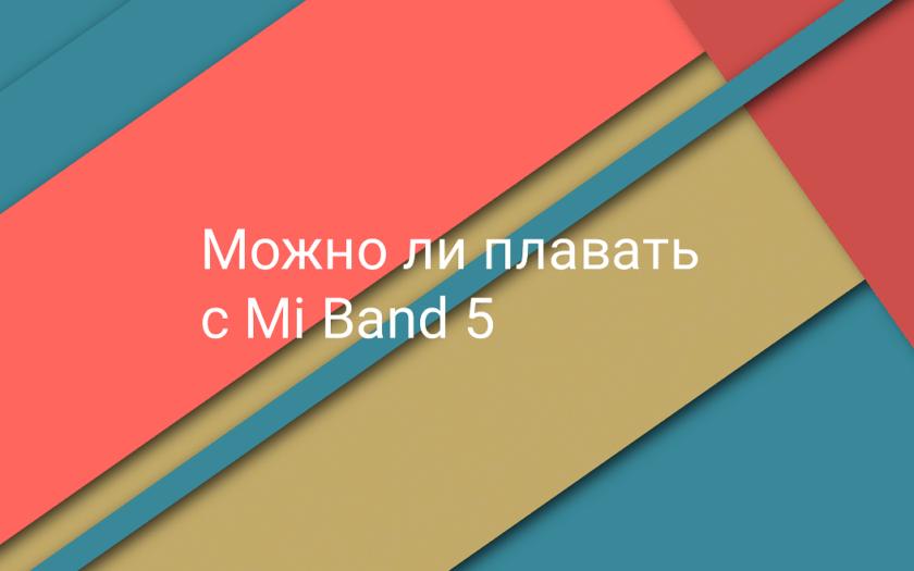 Можно ли плавать и купаться с Mi Band 5